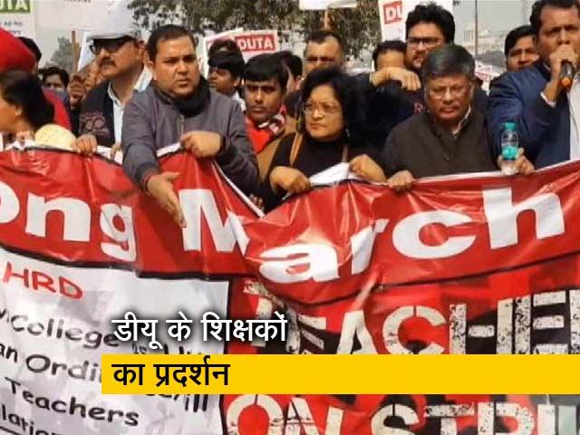 Videos : दिल्ली विश्वविद्यालय के शिक्षकों ने किया पैदल मार्च