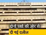 Video : हेराल्ड हाउस पर दिल्ली हाई कोर्ट में हुई बहस