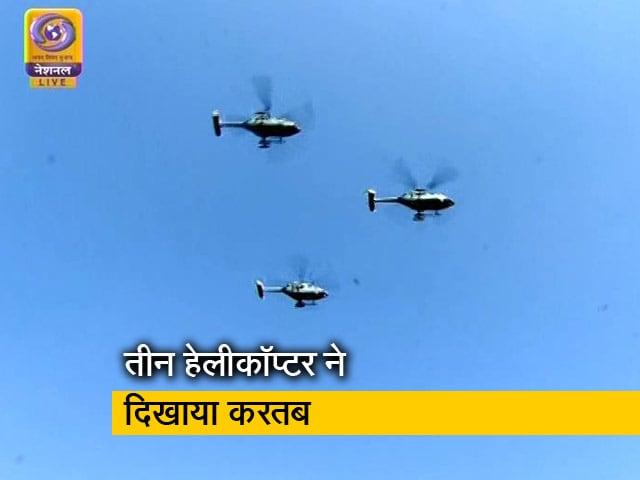 Video : गणतंत्र दिवस पर भारतीय सेना के धुर्व हेलीकॉप्टर का विक फॉरमेशन