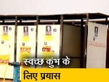 Video : बनेगा स्वच्छ इंडिया: स्वच्छ कुंभ में किए गए प्रयास
