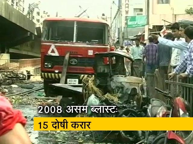 Videos : 2008 के असम में हुए बम ब्लास्ट में बड़ा फैसला, 15 दोषी करार