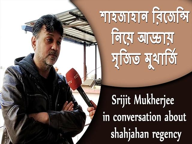 Video : শাহজাহান রিজেন্সি নিয়ে আড্ডায় সৃজিত মুখার্জি