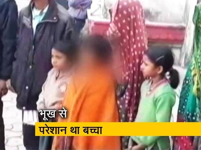 Videos : भूख से परेशान आदिवासी बच्चे ने कथित तौर पर कीटनाशक पीया