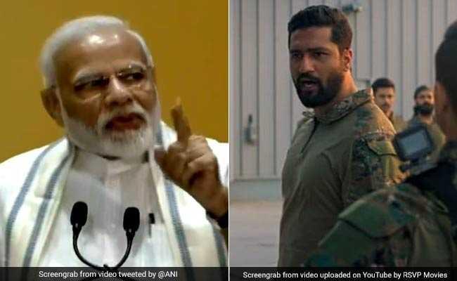 जब PM मोदी पर चढ़ा 'उरी: द सर्जिकल स्ट्राइक' का खुमार, 'विक्की कौशल' बन बोले- 'How's the josh?- देखें VIDEO