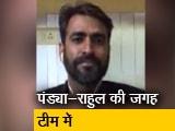 Video: विजय शंकर और शुभमन गिल के टीम इंडिया में शामिल होने पर क्या बोले अजय रात्रा