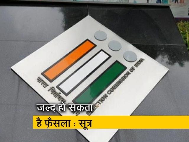 Videos : महाराष्ट्र, हरियाणा और झारखंड में भी लोकसभा के साथ ही हो सकते हैं चुनाव