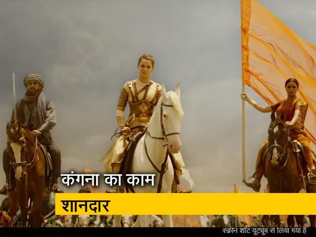 Videos : फिल्म रिव्यू : जानिए कैसी है कंगना रनौत की फिल्म 'मणिकर्णिका'