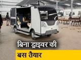 Video : भारत में बनी बिना ड्राइवर की बस