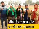 Video : Top News@8AM: जींद विधानसभा उपचुनाव के लिए मतदान