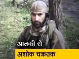 Video : आतंकियो से लोहा लेने वाले शहीद नज़ीर अहमद को अशोक चक्र