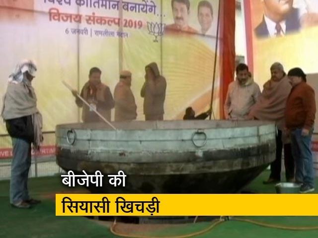 Video : दिल्ली में पकी समरसता खिचड़ी, नागपुर से लाई गई कड़ाही
