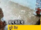 Video : प्रयागराज में बारिश के साथ पड़े ओले