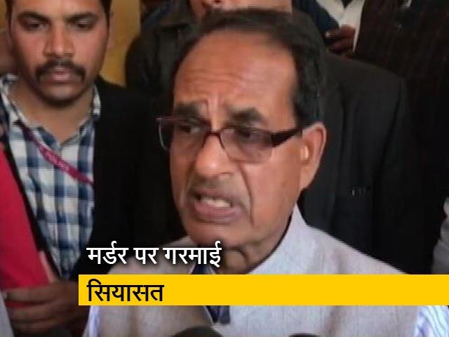 Video : मध्य प्रदेश में लगातार दो हत्याओं से सियासत गरमाई