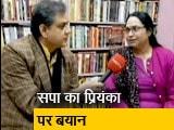 Video: प्रियंका गांधी की राजनीति में एंट्री पर सपा नेता का बयान