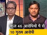 Videos : प्राइम टाइम : जेएनयू मामले में आम चुनाव से तीन महीने पहले ही चार्जशीट क्यों?