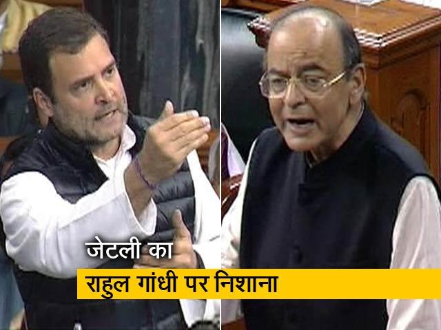 Videos : लोकसभा में राफेल की कीमतों पर राहुल गांधी और अरुण जेटली के बीच बहस