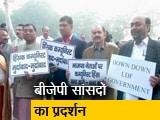 Video : केरल में पार्टी नेताओं पर हुए हमले के विरोध में बीजेपी सांसदों का प्रदर्शन