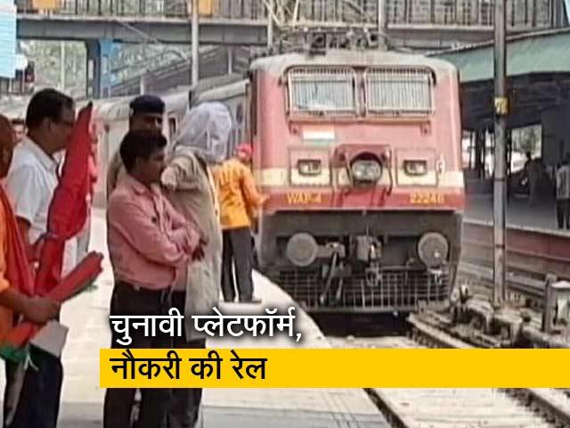 Videos : रेलवे में निकलेंगी 2 लाख 32 हज़ार नई नौकरियां