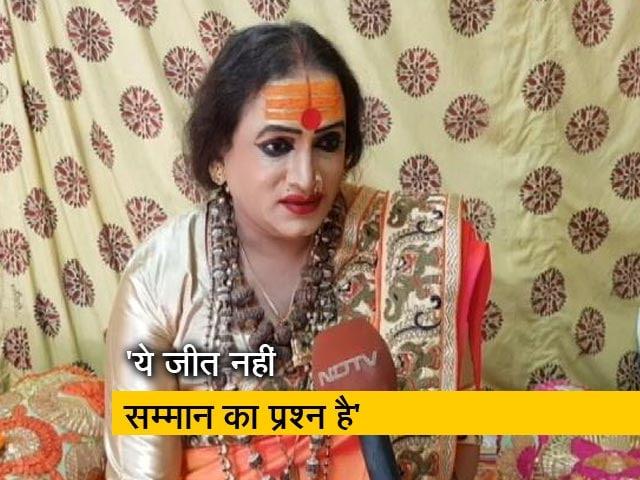 Videos : प्रयागराज में अर्ध कुंभ, किन्नर अखाड़ा होगा शाही स्नान में शामिल