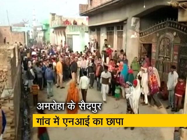 Videos : अमरोहा के सैदपुर गांव में एनआईए का और ATS का छापा