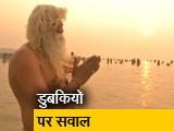 Video: कुंभ में 2 करोड़ डुबकियों पर सवाल
