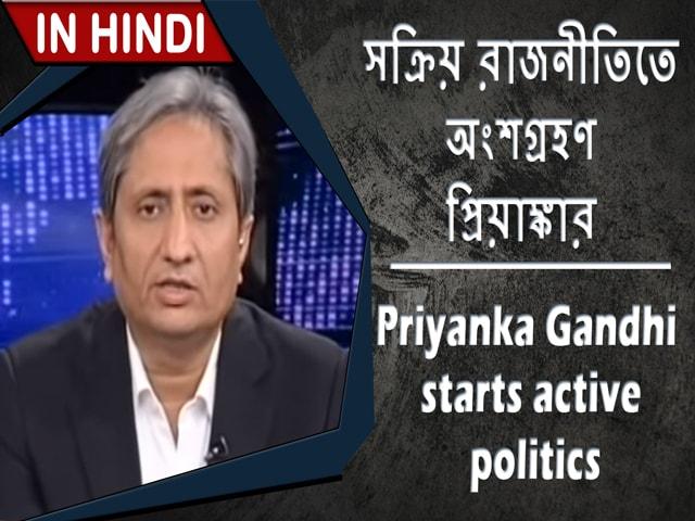Video : সক্রিয় রাজনীতিতে অংশগ্রহণ প্রিয়াঙ্কার