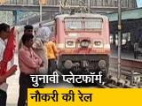 Video : रेलवे में निकलेंगी 2 लाख 32 हज़ार नई नौकरियां