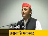Video : यूपी में बीजेपी के विरोधी गठजोड़: अखिलेश यादव
