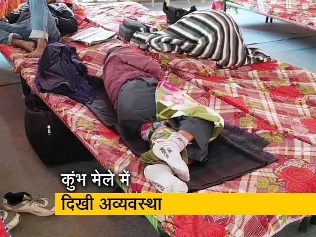 Videos : सिटी सेंटरः कुंभ मेले में दिखी अव्यवस्था, पंडाल में कंबल नहीं तो शौचालय में पानी नहीं