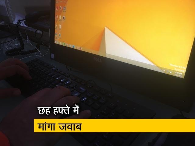 Video : कंप्यूटर की निगरानी पर एससी का नोटिस
