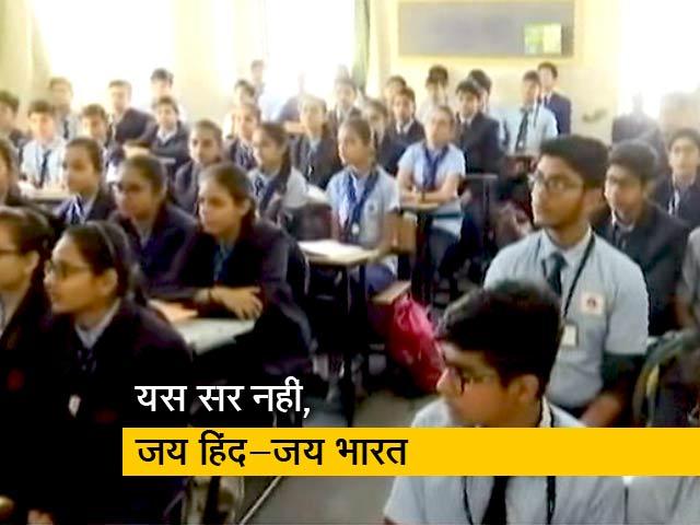 Videos : हाजिरी लगाने के लिए बच्चों को बोलना होगा 'जय हिंद' या 'जय भारत'
