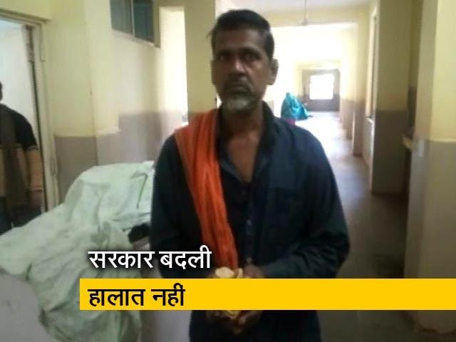 Videos : मध्य प्रदेश में बदहाल हैं अस्पताल