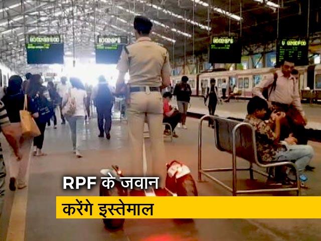 Videos : मुंबई : पश्चिम रेलवे ने यात्रियों की सुरक्षा के लिए मंगवाए 11 Segways