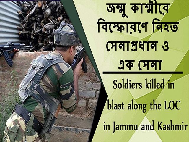 Video : জম্মু কাশ্মীরে বিস্ফোরণে নিহত সেনাপ্রধান ও এক সেনা