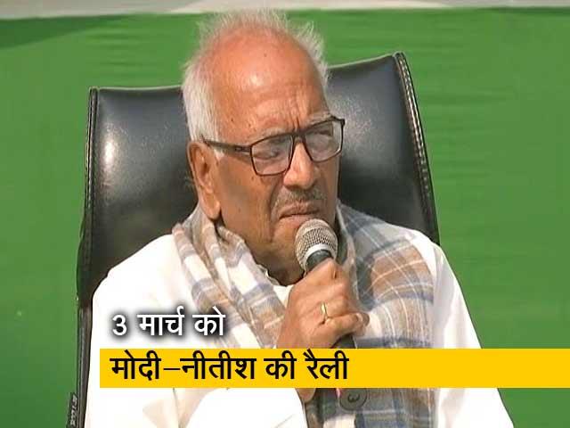 Videos : 3 मार्च को पीएम मोदी और सीएम नीतीश कुमार रैली