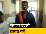 Video : मध्य प्रदेश में बदहाल हैं अस्पताल