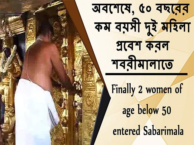 Video : অবশেষে, ৫০ বছরের কম বয়সী দুই মহিলা প্রবেশ করল শবরীমালাতে