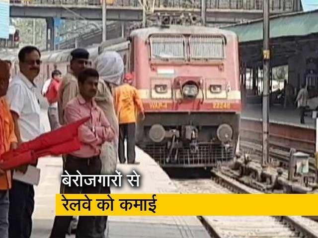 Videos : बेरोजगारों से रेलवे ने कमाए करीब सा चार सौ करोड़