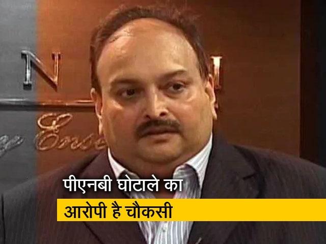 Videos : मेहुल चौकसी ने छोड़ी भारत की नागरिकता