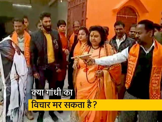 Video : गांधी को मारने की कोशिश करने वाले कौन हैं?