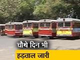 Videos : मुंबई में आज चौथे दिन भी बेस्ट बसों की हड़ताल जारी