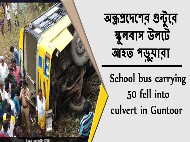 Video : অন্ধ্রপ্রদেশের গুন্টুরে স্কুলবাস উলটে আহত পড়ুয়ারা