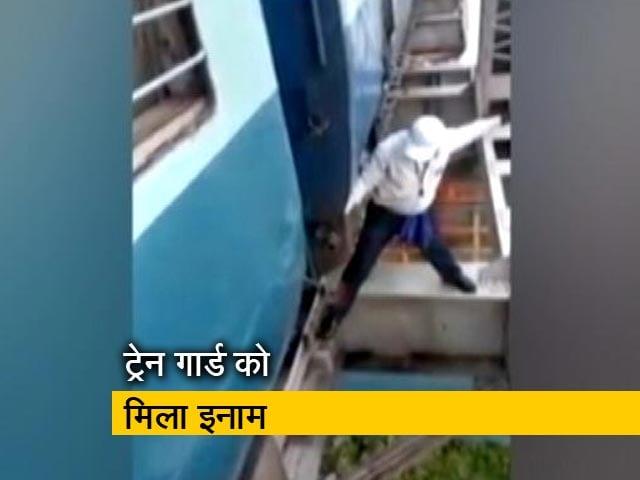 Videos : जान जोखिम में डालकर पुल पर खड़ी ट्रेन चलाने वाले गार्ड को मिला इनाम