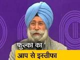 Video : आम आदमी पार्टी के गठन का फैसला गलतः एचएस फुल्का