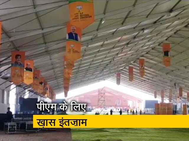 Video : बीजेपी की राष्ट्रीय परिषद की बैठक के दौरान रामलीला मैदान बनेगा पीएमओ