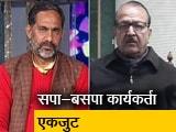 Video : सपा और बसपा के नेता बोले- गठबंधन के बाद दोनों दलों के कार्यकर्ता एकजुट