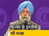 Video : एचएस फुल्का ने जानिए क्यों दिया AAP से इस्तीफा ?