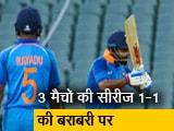 Video : एडिलेड वनडे में भारत ने ऑस्ट्रेलिया को 6 विकेट से दी शिकस्त