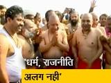 Video : यूपी के सीएम योगी आदित्यनाथ और उनके मंत्रियों ने कुंभ में लगाई डुबकी