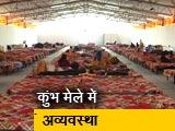 Video : प्रयागराज के कुंभ मेले में बदइंतजामी